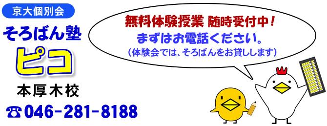そろばん塾ピコ 本厚木校 無料体験授業受付中 まずはお電話ください 体験会ではそろばんをお貸しします