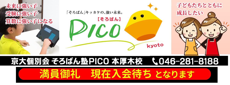 京大個別会 そろばん塾ピコ 本厚木校